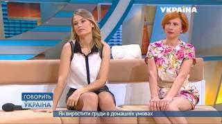 Как вырастить грудь в домашних условиях (полный выпуск) | Говорить Україна(Существует ли способ увеличить грудь без операции? В программе