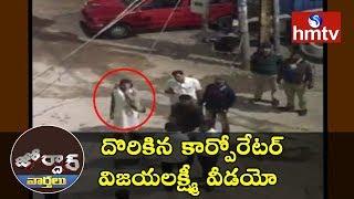 దొరికిన కార్పోరేటర్ విజయలక్ష్మీ వీడయో | TRS Corporator Vijaya Lakshmi's Followers Attack | hmtv News