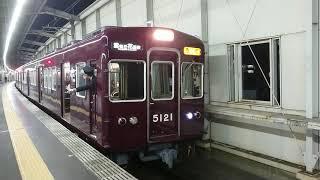 阪急電車 宝塚線 5100系 5121F 発車 豊中駅