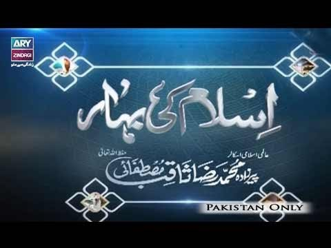 Islam Ki Bahar - 22nd May 2018 - ARY Zindagi