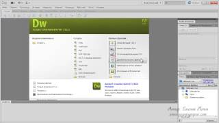 Панель управления в Adobe Dreamweaver