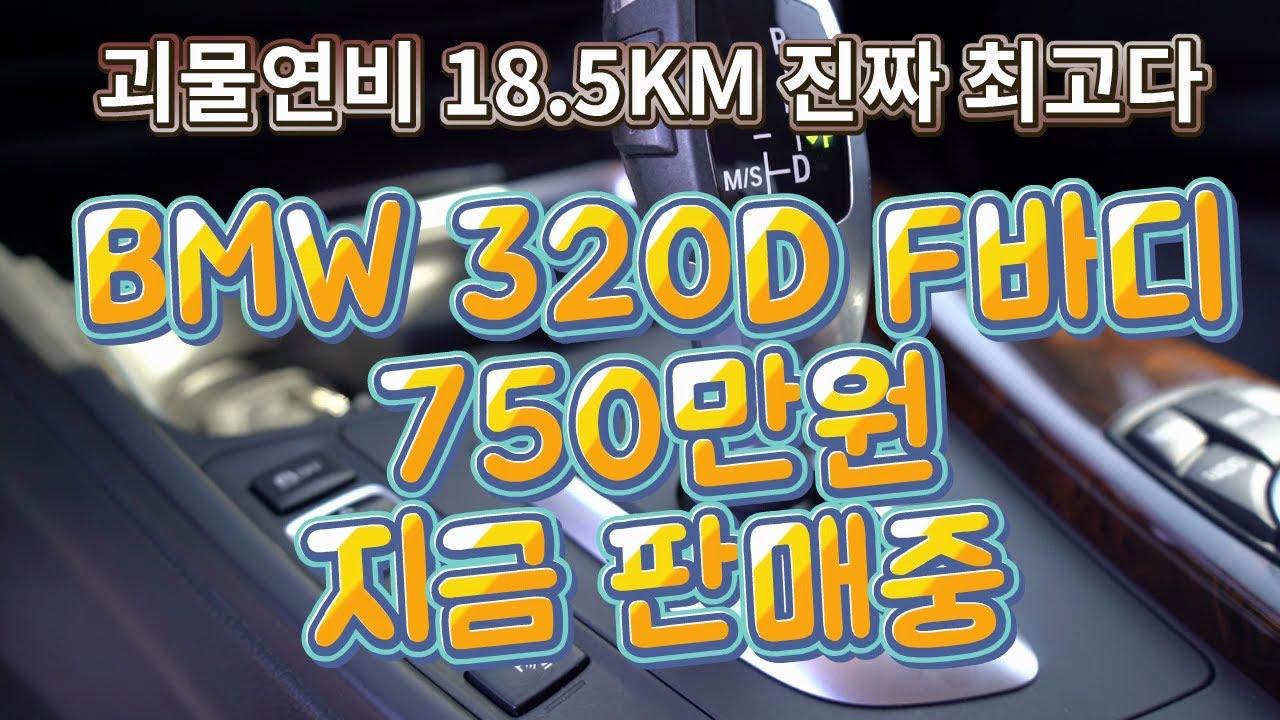 미친 연비 BMW 320D 중고차 크루에서 구매 가능 3시리즈는 누가 뭐래도 최고의차