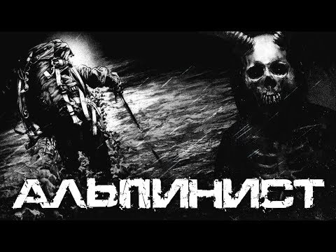 Страшные истории на ночь-Альпинист