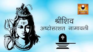 Shiv Ashtottara Shatanamavali (108 names of Lord Shiva)