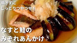 なすと鮭のみぞれあんかけ|Koh Kentetsu Kitchen【料理研究家コウケンテツ公式チャンネル】さんのレシピ書き起こし