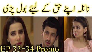 Piya Naam Ka Diya Episode 33 Promo - Piya Naam Ka DIya Episode 32 - Piya Naam Ka Diya Ep 33 Teaser