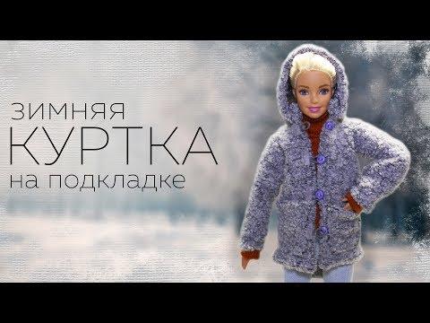 Как сделать куртку для куклы барби