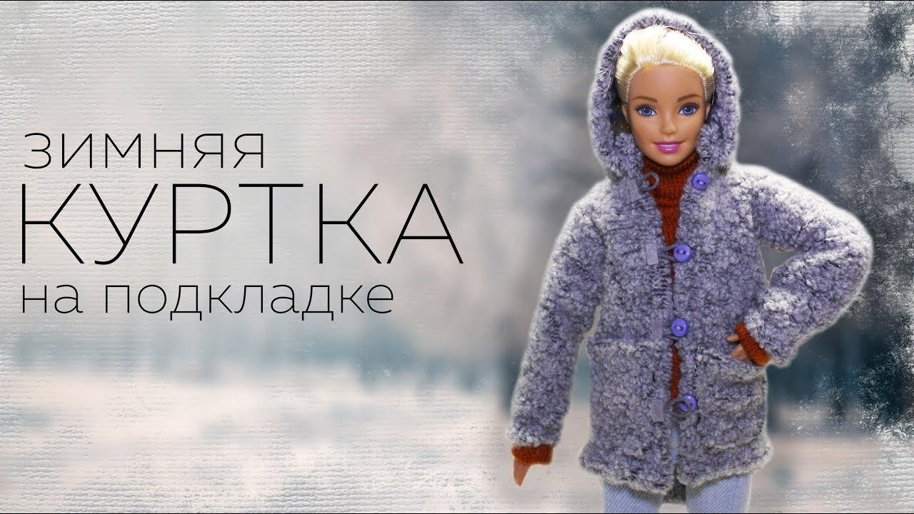 Зимняя КУРТКА для КУКОЛ