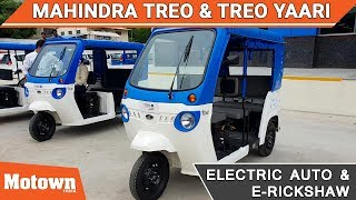 Mahindra Treo & Treo Yaari Electric Vehicles | 1st Lithium-ion powered electric auto | Motown India