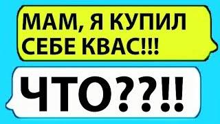 10 самых лютые смс переписок от ПОДПИСЧИКОВ