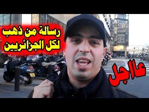 لطفي دوبل كانون يوجه رسالة للجزائريين الرافضين للعهدة الخامسة - lotfi double kanon