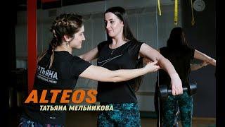 ALTEOS / Персональные тренировки с Татьяной Мельниковой