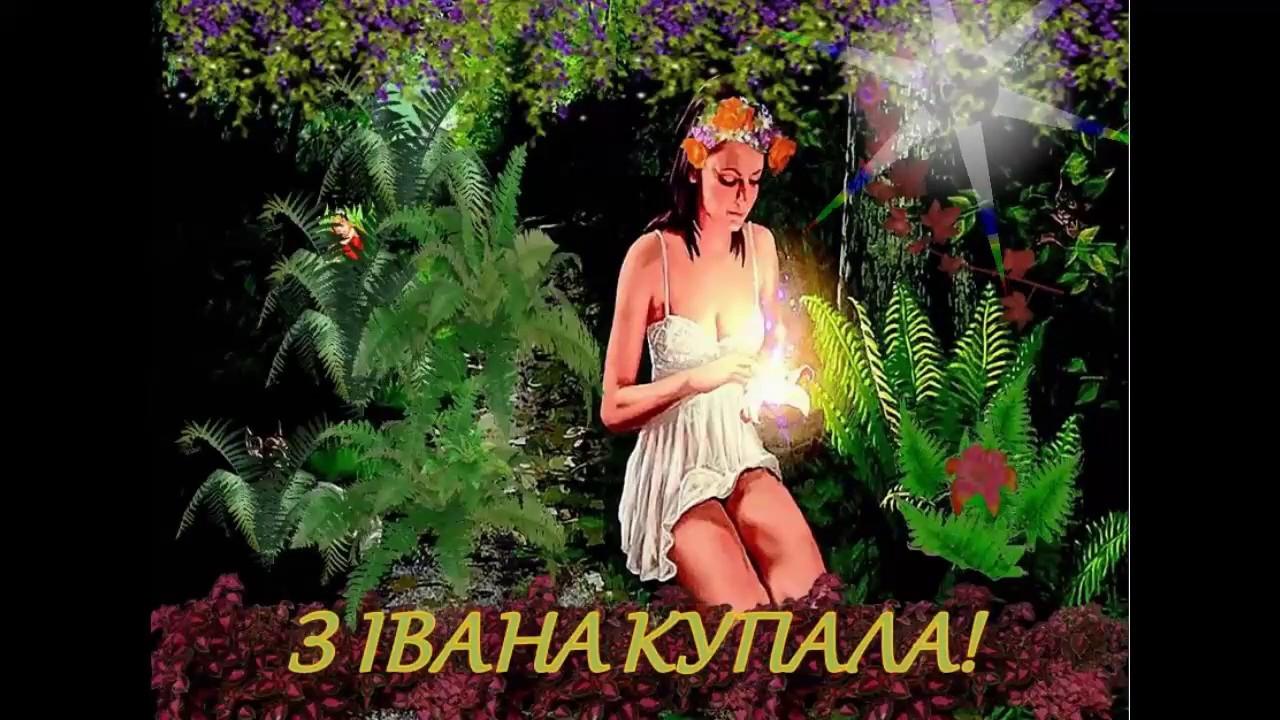 Ура пятница, ивана купала поздравления картинки по украински