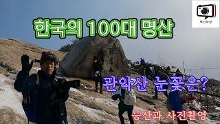 한국의 100대 명산,관악산,연주암,연주대,돌계단등산로