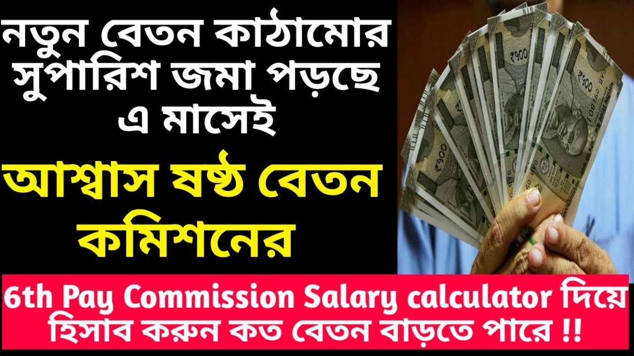 6th pay commission report in last week of july | pay commission calculators  for govt employee