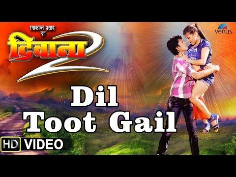Dil Toot Gail Video Song || Deewana 2 || Bhojpuri Film