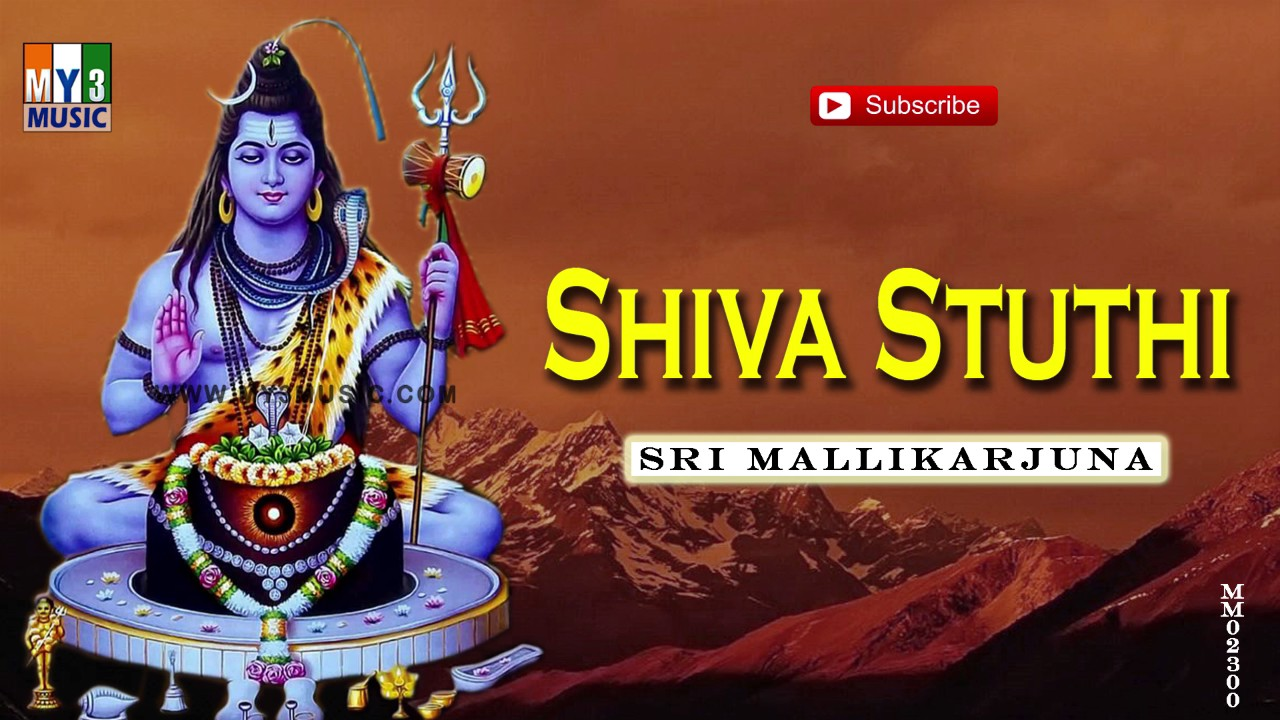 SRI MALLIKARJUNA KANNADA DEVOTIONAL SONGS | LORD SIVA SONGS | SHIVA STUTHI  BY S P BALASUBRAHMANIAM