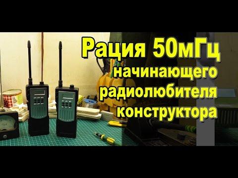 Радиоконструктор рация на 50 мГц начинающего радиолюбителя для сборки своими руками / Sekretmastera
