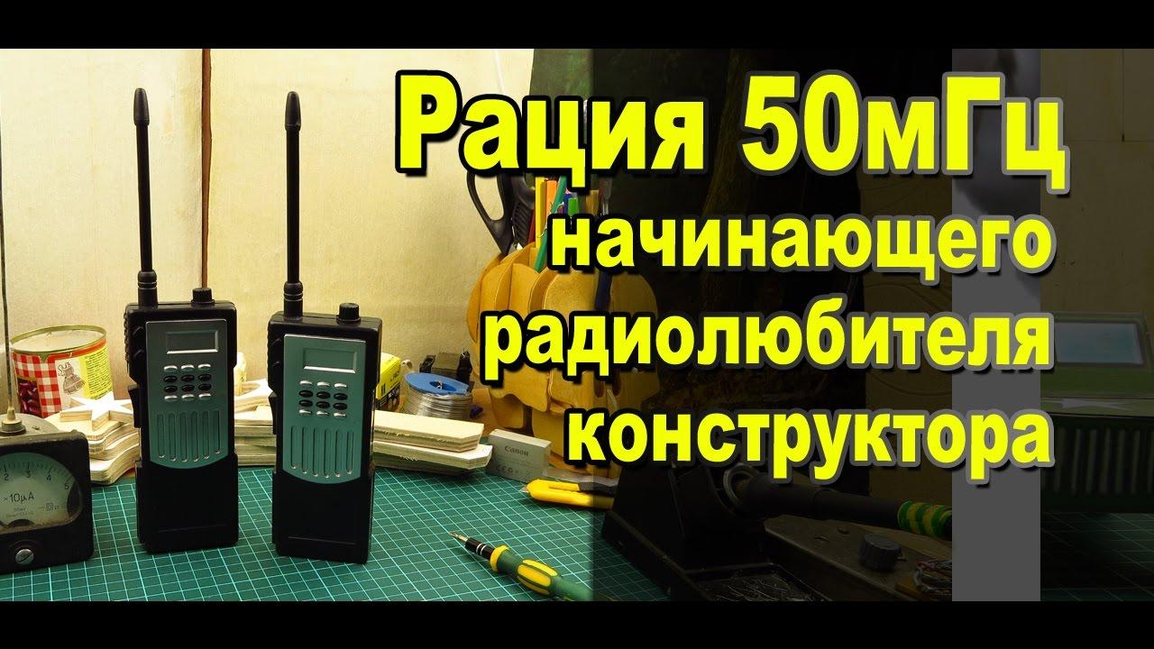 Радиостанция 27 мгц своими руками фото 562