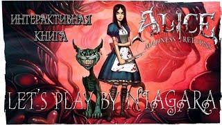 Alice: Madness Returns ✔ Интерактивная Книга