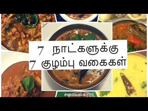 7 Days 7 Lunch gravy varieties in tamil| 7 நாட்களுக்கு 7 குழம்பு வகைகள்