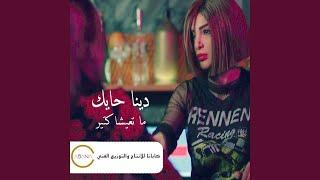 Ma Taayesha Kter
