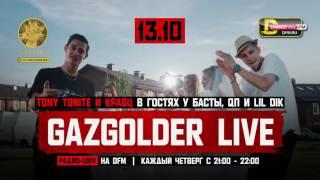 #GazgolderLive [DFM] – 13.10 – Tony Tonite и Кравц
