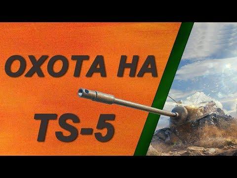 TS-5 - охота на нового зверя   5-6 этапы   World Of Tanks