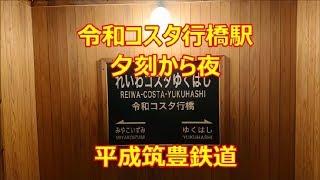 令和コスタ行橋駅の夕刻から夜 平成筑豊鉄道