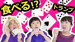 ★「え~?食べるトランプ!」罰ゲームは苦苦茶★Eating cards★ thumbnail