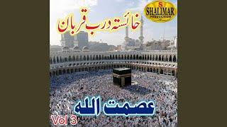 Ya Allah Nafay Iss Quran