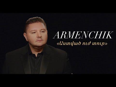 Armenchik 'Աստված Ուժ Տուր' NEW 2021