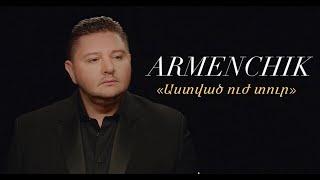Armenchik - 'Աստված Ուժ Տուր' NEW 2021