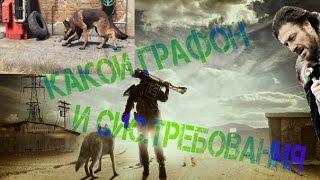 видео Fallout 4 - оптимизация игры, требования и обзор геймплея
