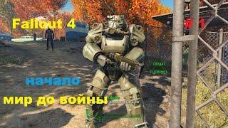 Прохождение Fallout 4 на PC на русском Начало - мир до войны 1