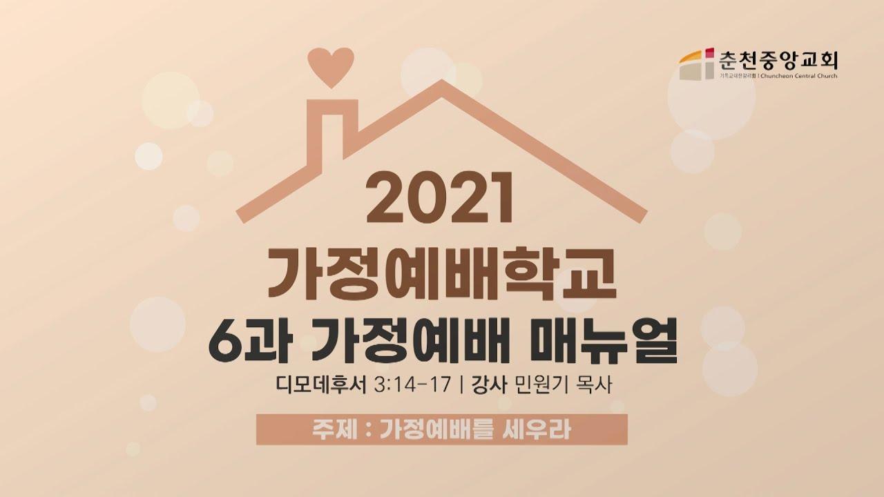 [춘천중앙교회] 2021 가정예배학교 l 6과 가정예배 매뉴얼 l 강의:민원기 목사