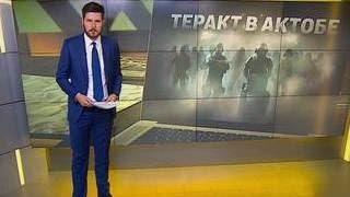 Теракт в Актобе: борьба с экстремизмом по-казахстански