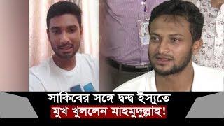 সাকিবের সঙ্গে দ্বন্দ্ব ইস্যুতে মুখ খুললেন মাহমুদুল্লাহ! | Bangladesh Cricket | Somoy TV
