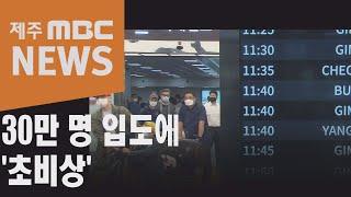 연휴 관광행렬 시작…30만 명 입도에 '초비상&…