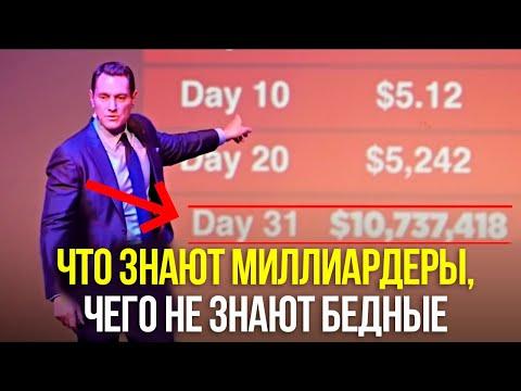 """31 День """"Отныне вы всегда будете при деньгах!"""" Что знают миллиардеры, и о чем не догадываются бедные"""