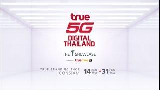 สัมผัส 5G ของจริงได้แล้ววันนี้ที่ True 5G Digital Thailand @ ICONSIAM