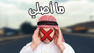 وصل عمري 21 سنة ولا عمري صليت فحياتي !!!