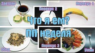 видео: Что я ела на неделе 4 / Восстанавливаем питание после НГ / 1400 ккал / Вес встал / I am a Woman