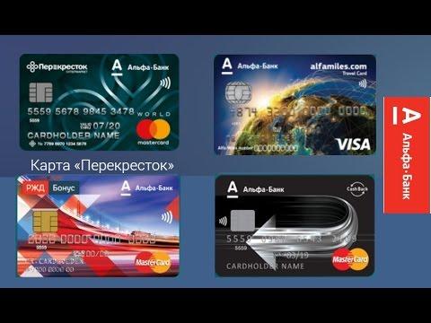 Кредитные карты альфа банка со скольки лет