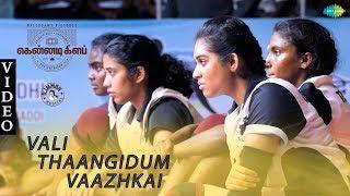 Vali Thaangidum Vazhkai Video Song - Kennedy Club   D. Imman   Vijay Yesudas   Sasikumar