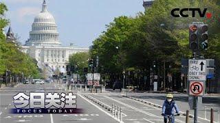 《今日关注》美疫情最严重时刻仍未到 政府造假死亡数字?20200518 | CCTV中文国际