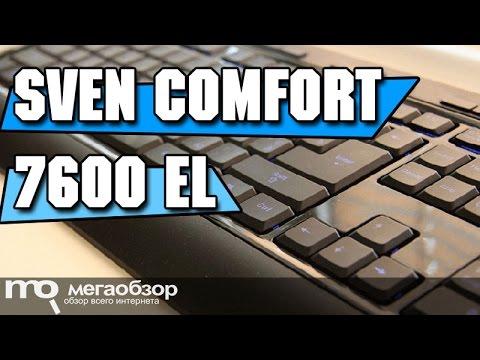 Sven Comfort 7600 EL обзор