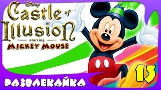 """Мультик ИГРА """"Замок иллюзий"""" 13. Увлекательные приключения Микки Мауса. Смотреть м"""