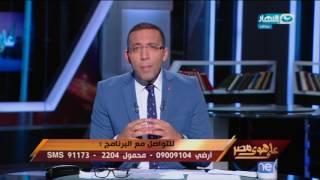 على هوى مصر - خالد صلاح : المواطنة في كل دول العالم قائمة على قدرة تحريك الحكومة للبلد الى الأمام