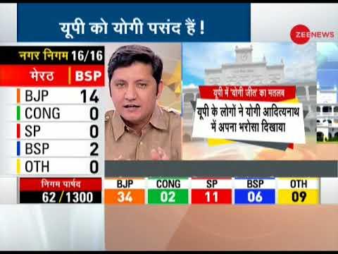 UP Nagar Nigam: BJP dominates on 14 seats, BSP on 2 | यूपी नगर निगम: बीजेपी 14 सीटों पर आगे
